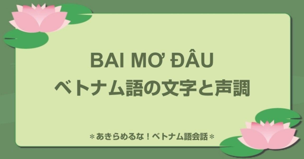 ありがとう ベトナム 語