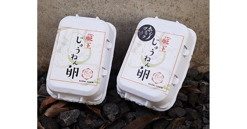 note_38_蔵王じゅうねんたまご