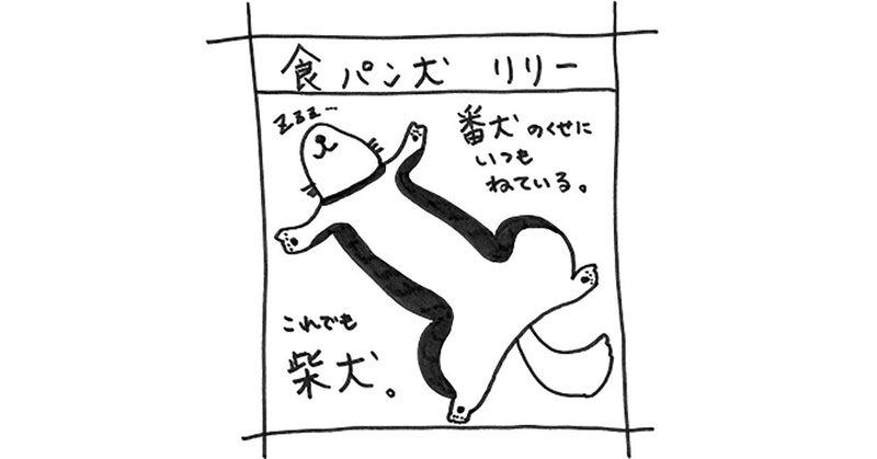 note_第1回食パン犬のコピー
