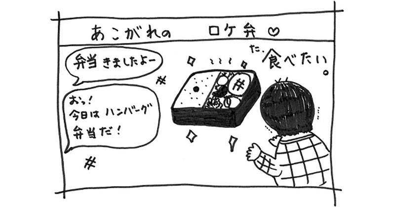 note_第3回ロケ弁