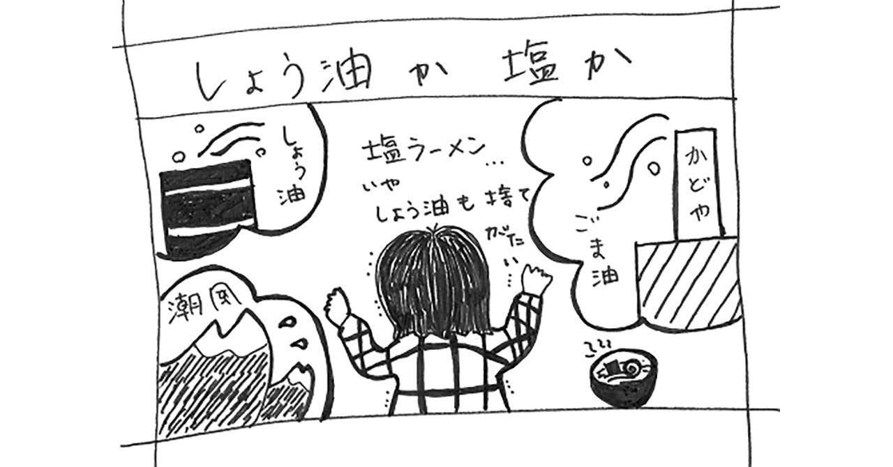 note_第5回醤油か塩か