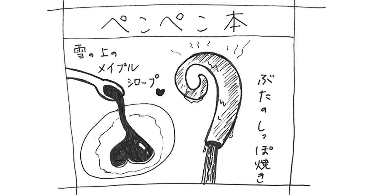 note_第6回ぺこぺこ本