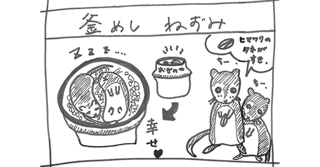 note_第9回釜飯めしねずみ