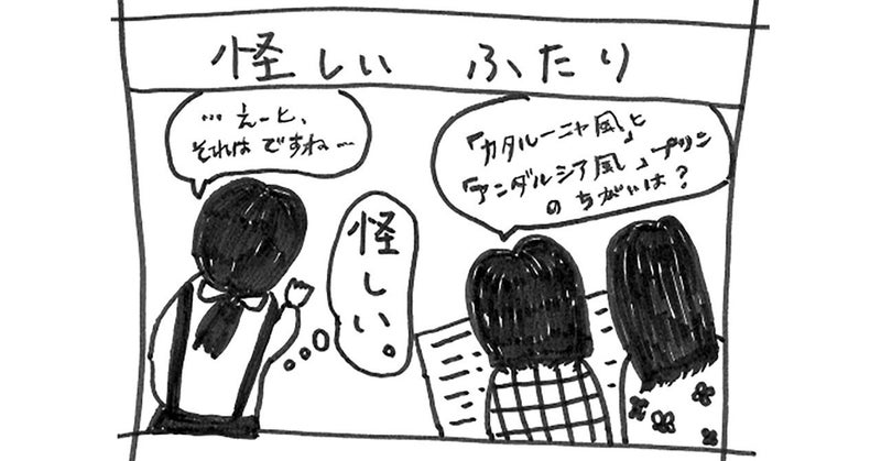 note_第10回怪しいふたり