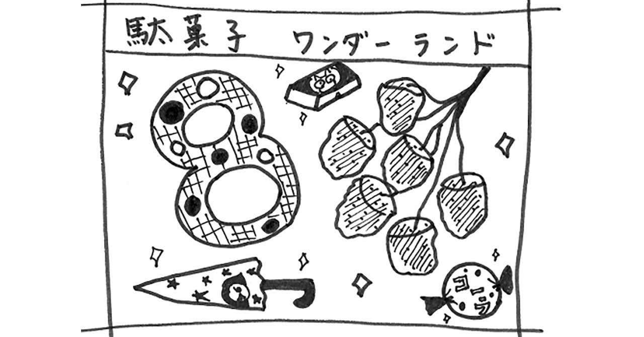 note_第11回駄菓子ワンダーランド