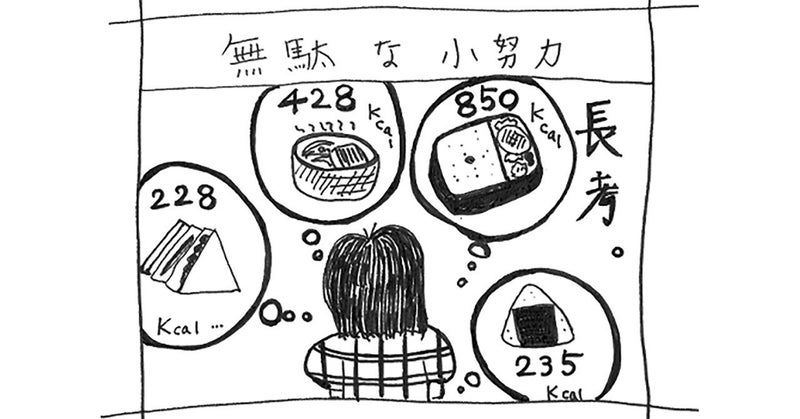 note_第13回無駄な小努力