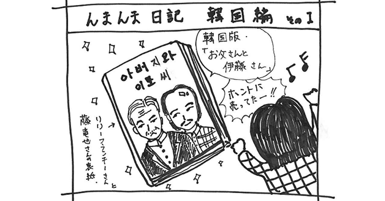 note_第15回韓国編その1