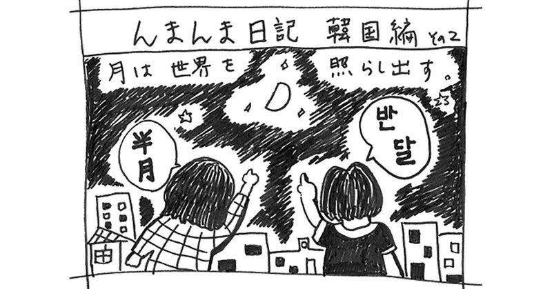 note_第16回韓国編その2