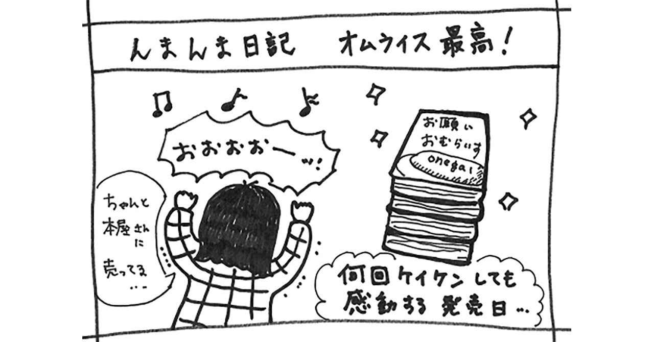 note_第19回オムライス最高