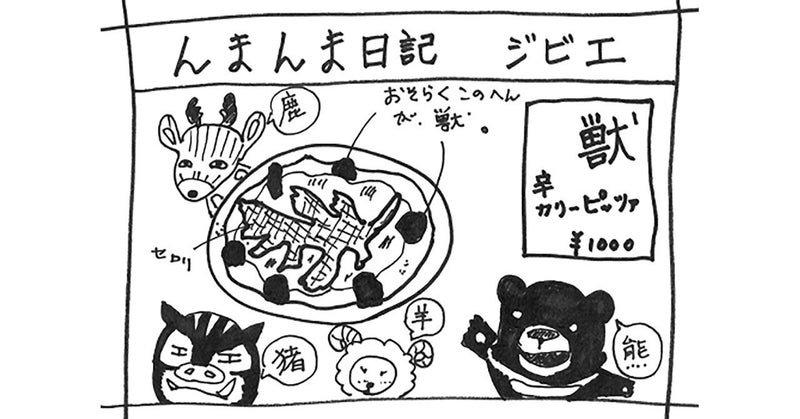 note_第21回ジビエ