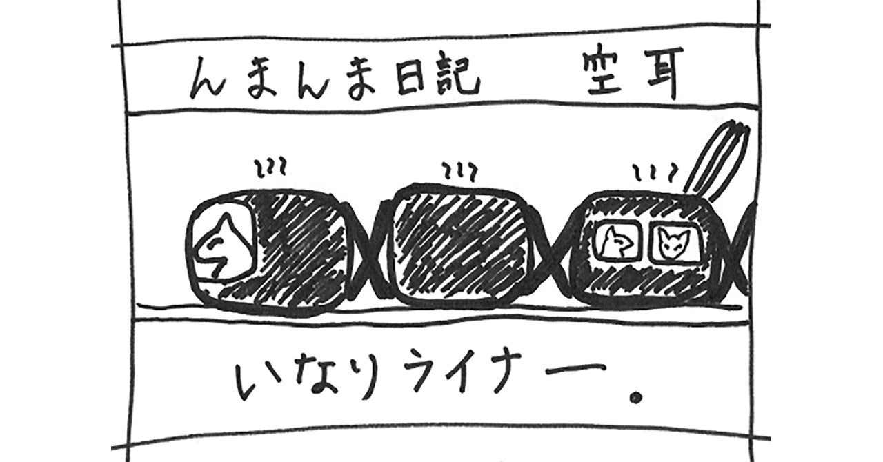 note_第22回空耳