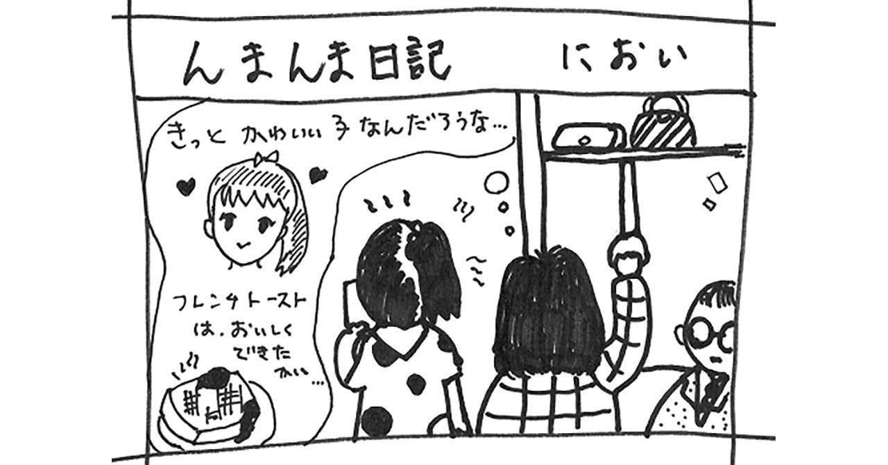 note_第23回におい