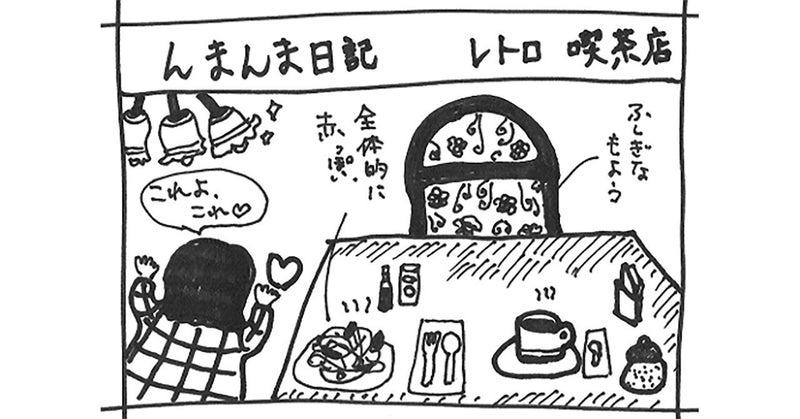 note_第26回レトロ喫茶店
