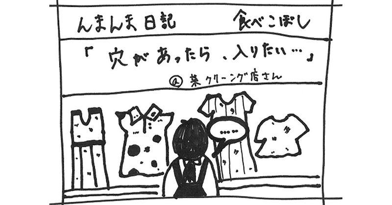 note_第27回食べこぼし