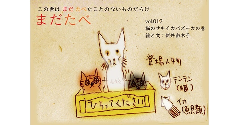 note_第12回_猫のサキイカバズーカ