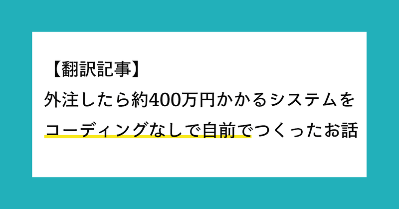 noteサムネイル翻訳_業務ハック