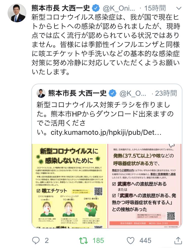熊本 コロナ ウイルス 最新 情報