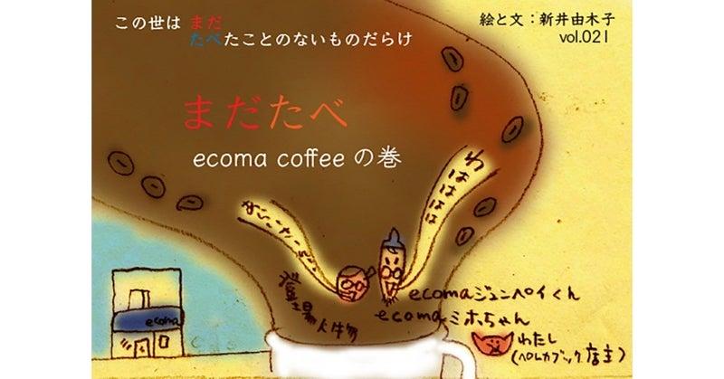 note_第21回_ecomaコーヒー