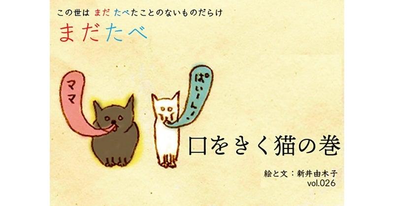 note_第26回_口をきく猫