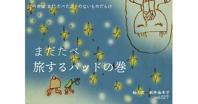 note_第27回_旅するパッドの巻
