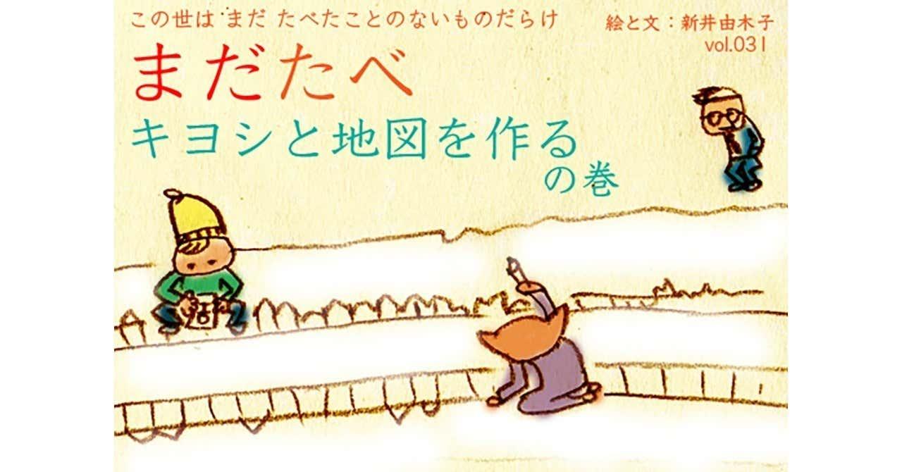 note_第31回_わたしとキヨシの地図