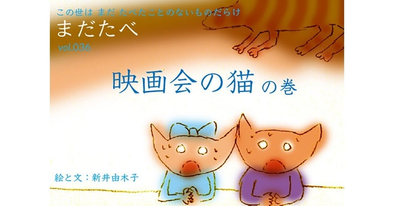 note_第36回_映画会の猫