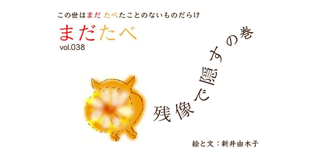 note_第38回_残像で隠すの巻