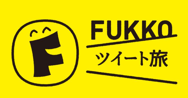 FUKKOツイート旅
