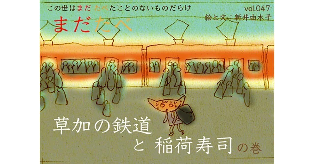 note_第47回_草加の鉄道と稲荷寿司