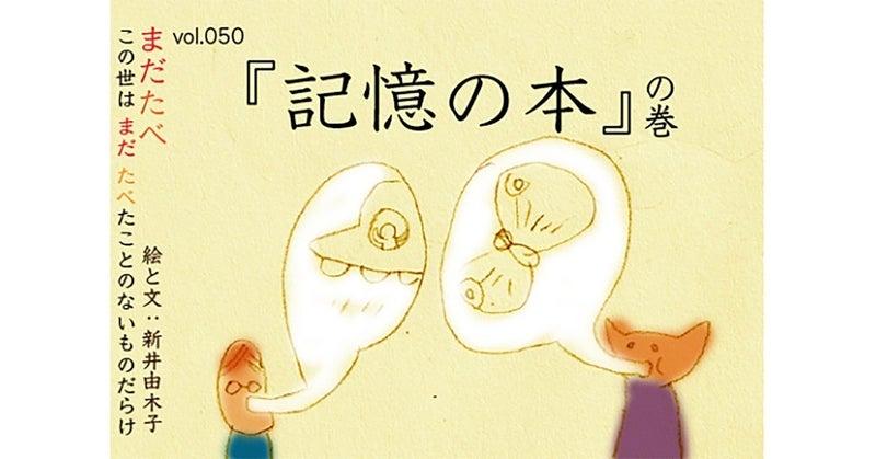 note_第50回記憶の本