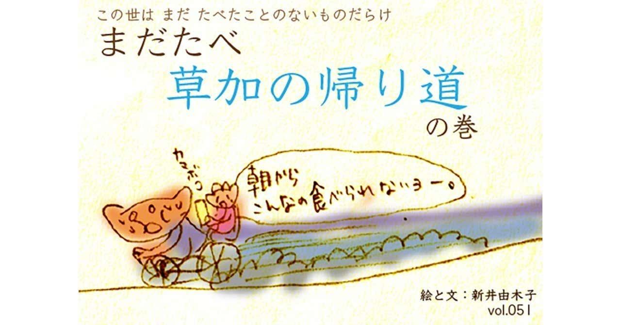 note_第51回草加の帰り道