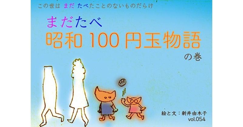 note_第54回昭和100円玉ものがたり