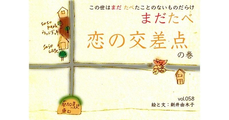 note_第58回_恋の交差点