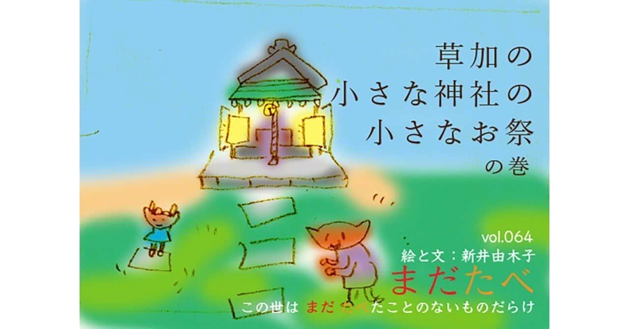 note_第64回草加の小さな神社の奇跡