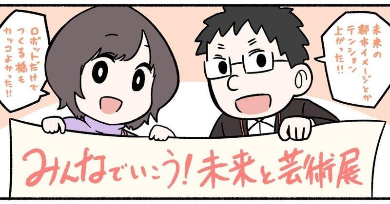森美術館レポ_仕上げ_20200131_006_3