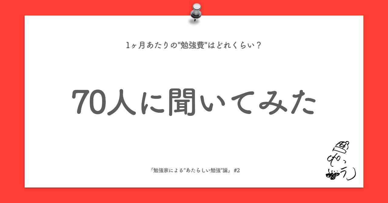 スクリーンショット_2020-01-31_20