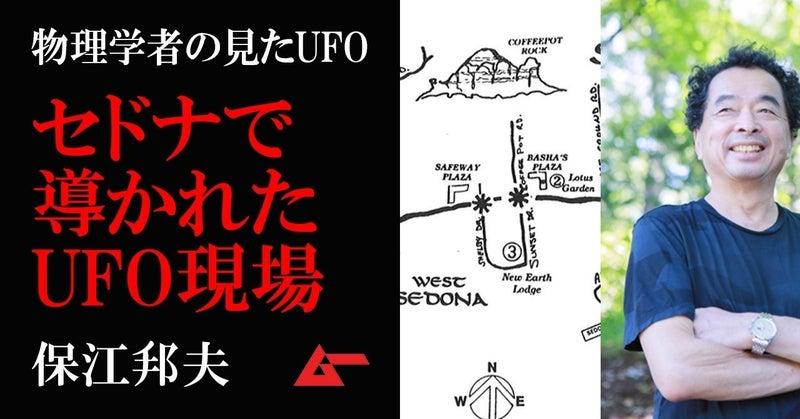 保江UFO1top