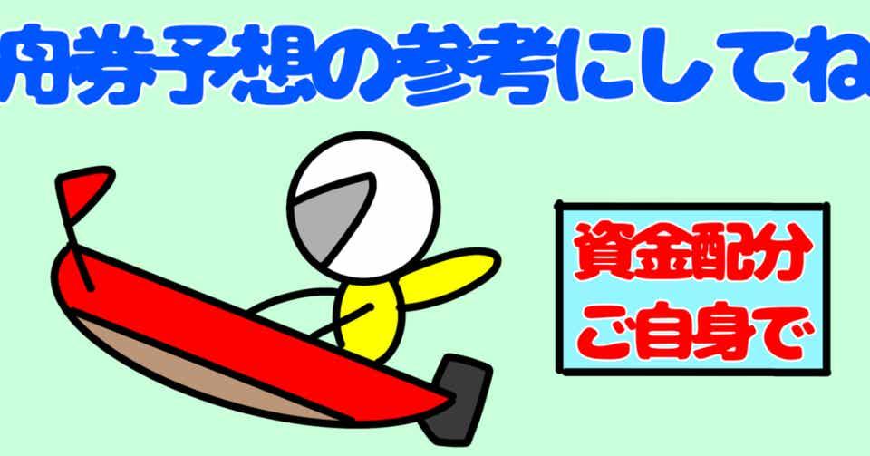 児島競艇 予想
