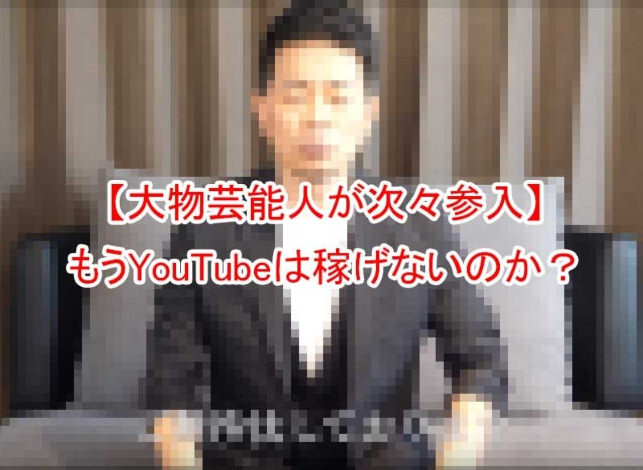 Youtube 収入 宮迫
