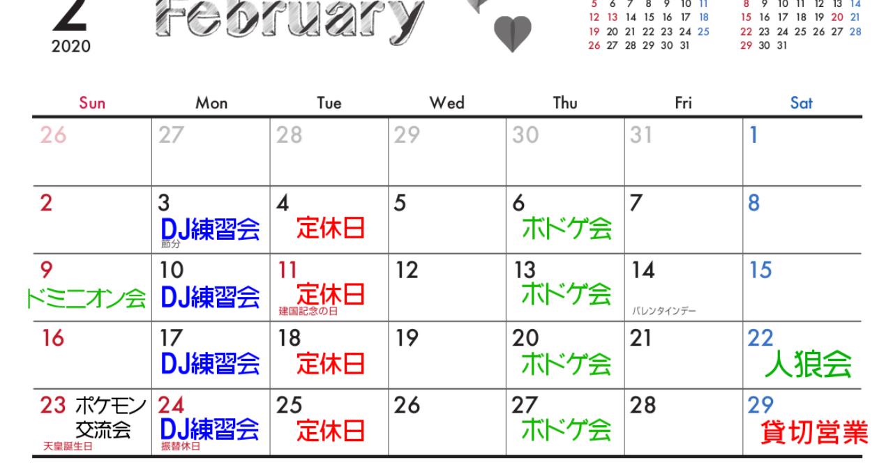 2月編集中