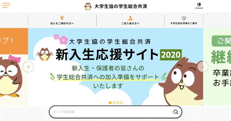 Screenshot_2020-02-01_大学生協の学生総合共済