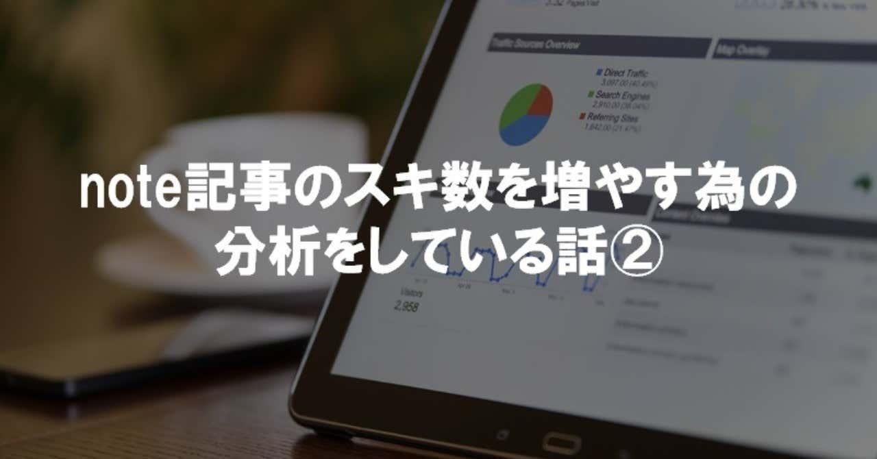 note記事分析2_