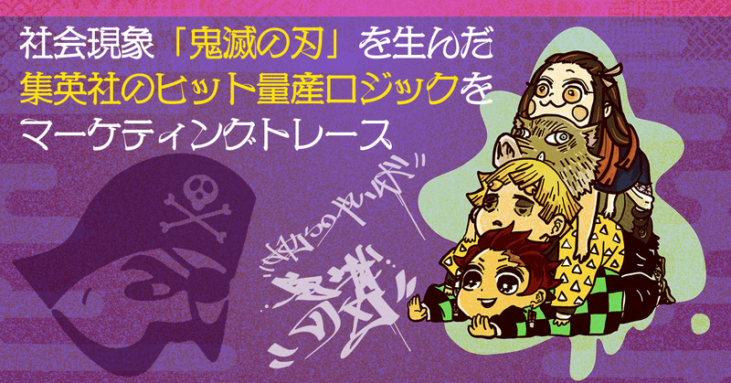 main鬼滅の刃note