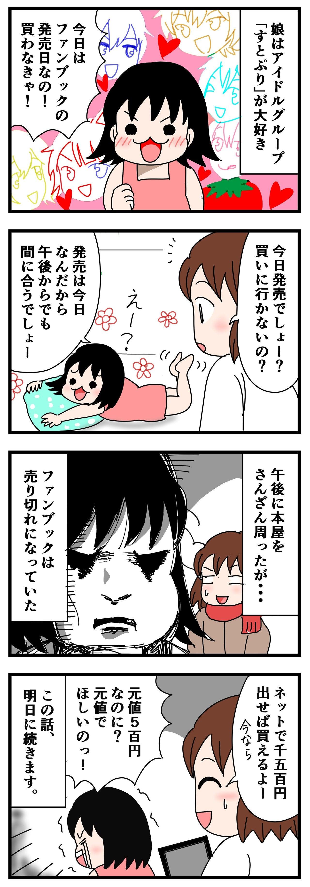 マンガ す と ぷり