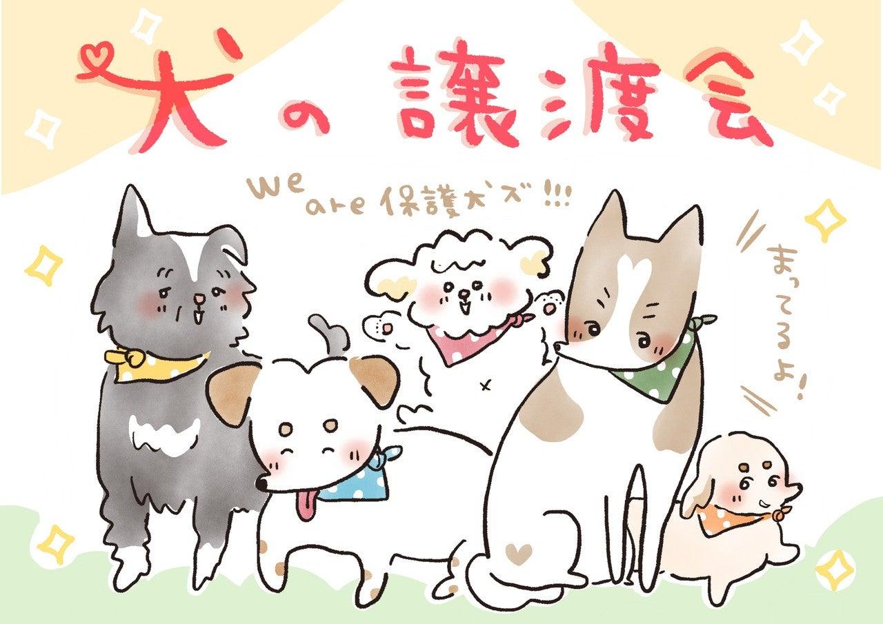 対応に直しました 犬の譲渡会 フリーイラスト ポスター おおがきなこ 漫画家 Note