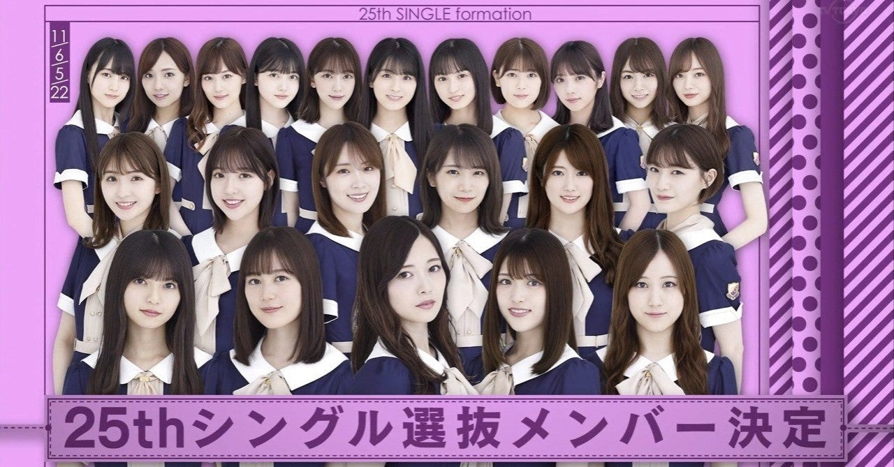 枚 目 選抜 乃木坂 25 シングル