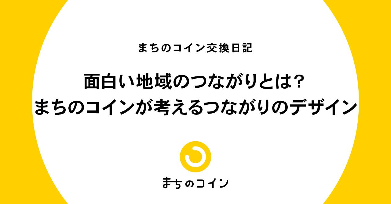 noteバナー_つながりデザイン
