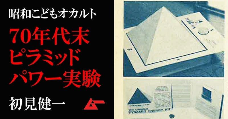 昭和こどもピラミッドパワーtop
