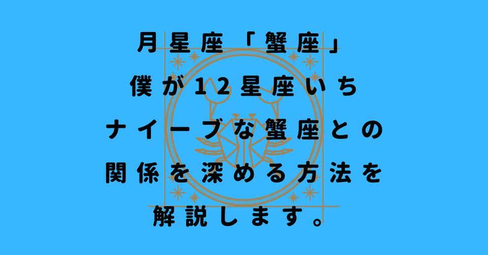 月星座「蟹座」の僕が12星座いちナイーブな蟹座との関係を深める方法を ...