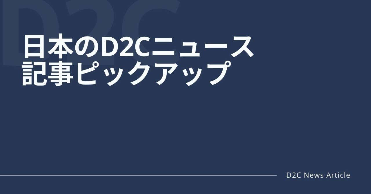D2Cニュース_記事まとめ__1_